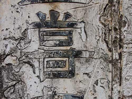 Hanoi Ausflüge: chinesisches Schriftzeichen